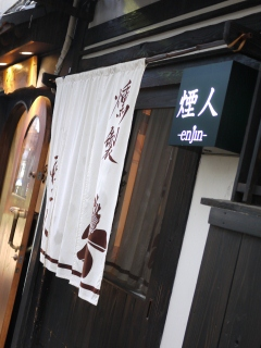 20140814enjin-666.jpg