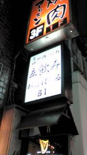 20091109214700.jpg